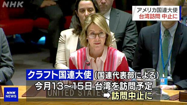 国連大使の台湾訪問中止!