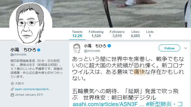 朝日新聞、小滝ちひろ編集委員のツイート