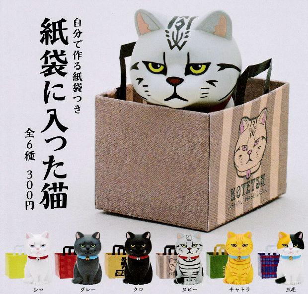 紙袋に入った猫 全6種-2