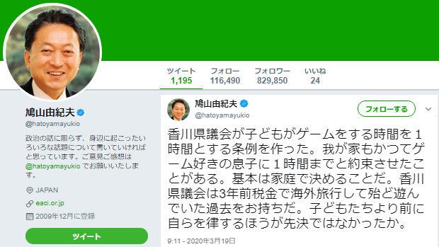 鳩山由紀夫氏が「香川のゲーム1時間条例」についてまともなツイート!みんなびっくり!
