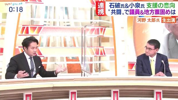 杉村太蔵、河野大臣に強烈ツッコミ