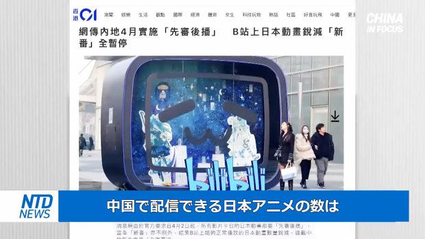 中国、日本アニメの検閲を強化!