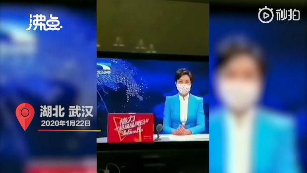 中国、武漢のTV局、ニュースキャスターがマスクをしたまま報道する事態に!