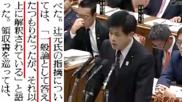 ANA「一般論で答えたが、辻元議員はそれ以上に解釈」「安倍総理の答弁は正しい」