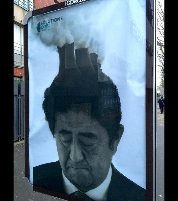 【画像】仏パリ、COP21開催で安倍首相のポスター1