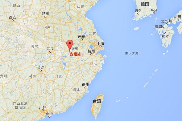 【中国】安徽省安慶市 地図