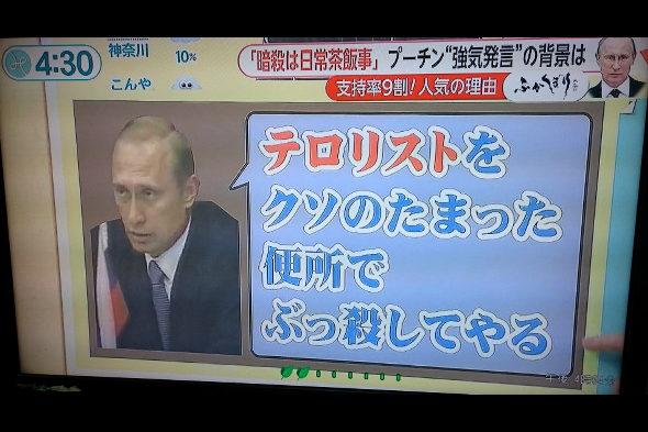 【画像】さすがですわプーチン