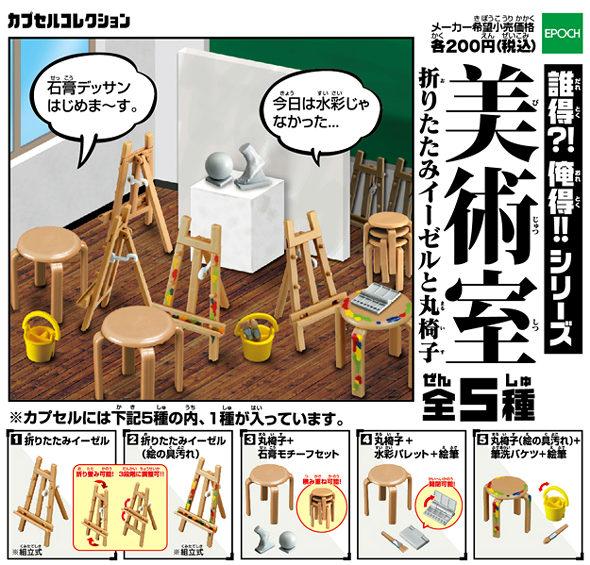 「美術室 折りたたみイーゼルと丸椅子」★全5種セット1
