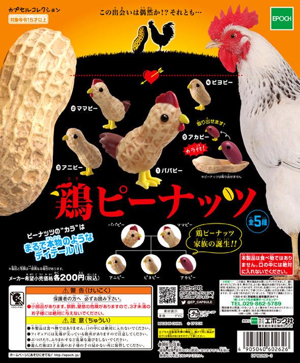 「鶏ピーナッツ」★全5種セット1
