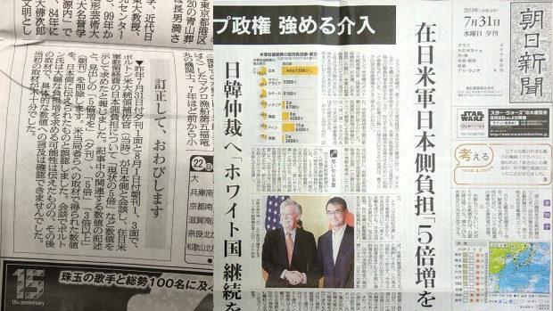 朝日新聞、大きく誤報、小さく訂正!去年7月記事「在日米軍日本負担5倍増」を今更訂正