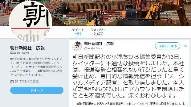 朝日新聞が小滝編集委員の「新コロナウイルスはある意味で痛快」発言を謝罪も批判殺到