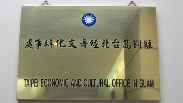 【台湾】グアムに事実上の領事館=弁事処を再開設へ!米国と協議し合意