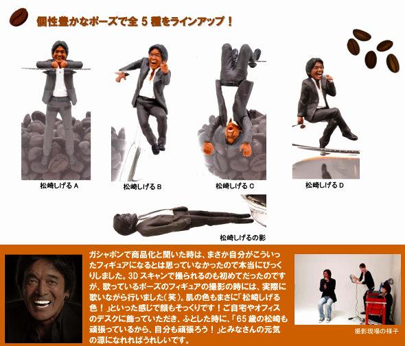 「コーヒーカップの松崎しげる」★全5種セット2