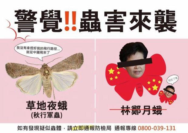 【香港】NHKが行政長官「林鄭月娥」の名を「蛾」と誤表記!-2