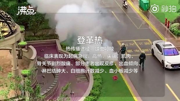 中国、今度は安徽省で「デング熱」感染者が報告される!当局が殺虫剤を散布