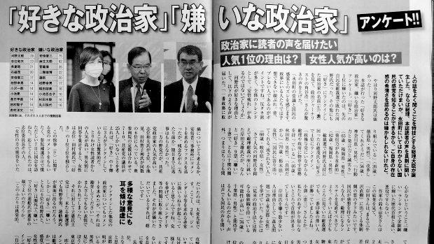 【週刊朝日】好きな政治家ランキング-3