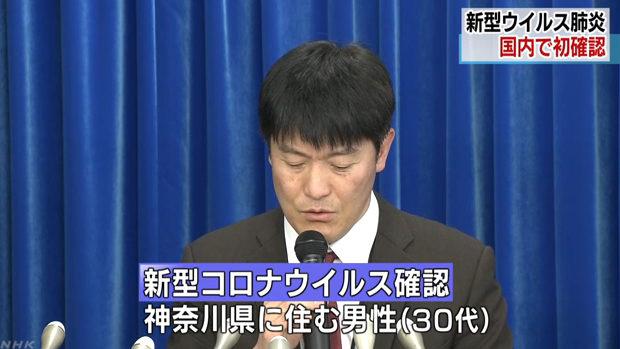 NHK「武漢に渡航した男性から」、正しくは「武漢に帰国し再入国した中国人男性から」