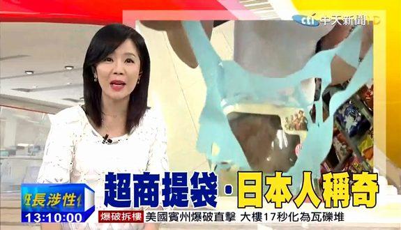 台湾のお弁当が斜めにならないレジ袋が日本で話題