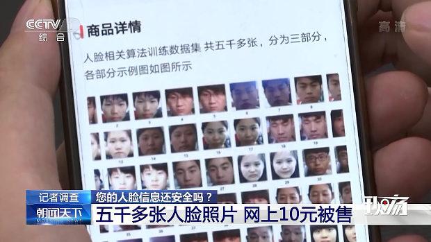 【中国】顔認証の闇ビジネスが登場!顔データがネットで10元で売買-2