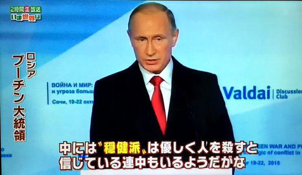 【ロシア】またしてもプーチンのブラックジョーク2