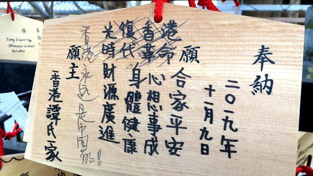 【京都】清水寺、香港人の祈願した「絵馬」、中国人が修正、落書きをやりまくり!-1