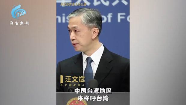 中国報道官