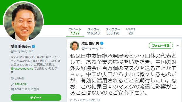鳩山由紀夫「中国にマスク100万枚を送った。日本のマスクの流通に影響はない」