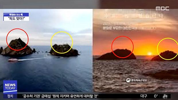 【韓国】政府が掲載した「竹島の日の出」写真=ネット「違う島、おまけに日没だし」