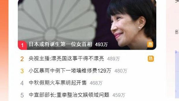 【中国】高市早苗、百度HOT検索で1位に