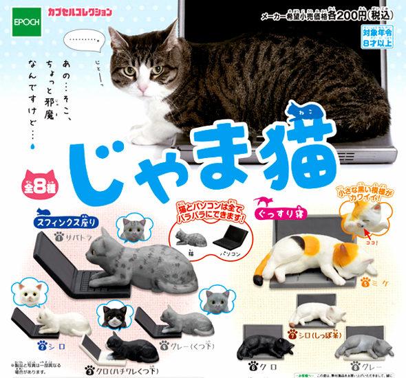 「じゃま猫」★全8種セット1
