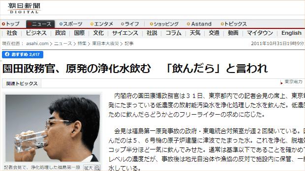 【朝日新聞】民主党政権時代は『浄化水』と報道
