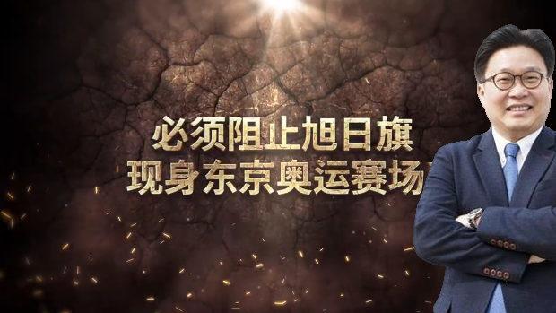 【韓国】またあの教授!今度は「旭日旗=ハーケンクロイツ」中国語版動画を公開