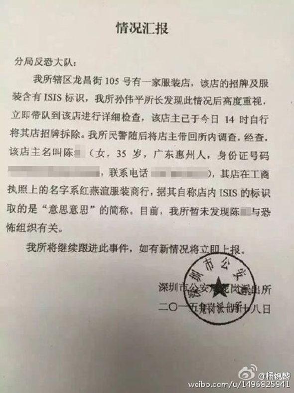 【中国】衣料品店の看板が「ISIS」!4