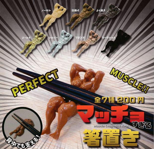 マッチョすぎる箸置き-2