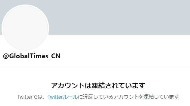 中国共産党の機関紙「環球時報」公式Twitterアカウントが凍結