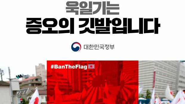 【韓国】ついに韓国政府が公式に「旭日旗は憎悪の旗」と表明!公式Twitterに投稿