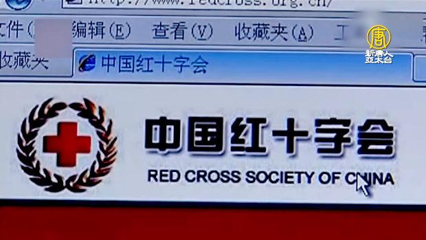 【中国】赤十字募金、2000元しか集まらず!ネット「寄付しても役人が私腹を肥やす」