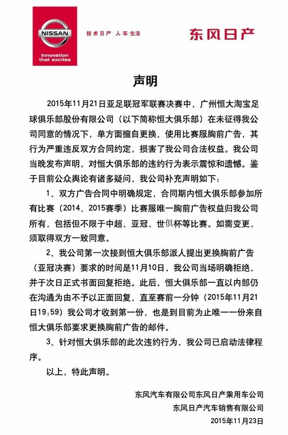 【中国】東風日産声明