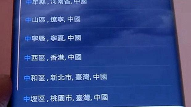 ファーウェイのスマホ3機種、「台湾」を「中国台湾」と表示!販売停止に