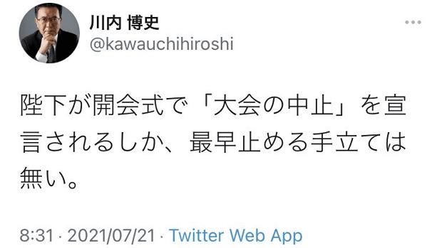 立憲・川内博史
