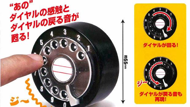 黒電話の感触 全4種-1