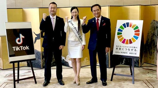 神奈川県「TikTokと県政の情報発信について連携する協定を締結しました!」