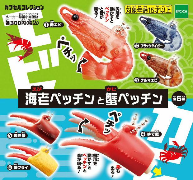海老ペッチンと蟹ペッチン 全6種-2