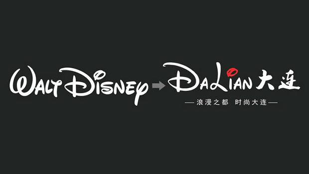 【中国】今度はディズニーのロゴをパクリか?コンペで優勝の大連市のロゴがそっくり!