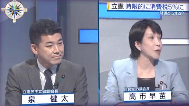 立憲・泉健太、高市早苗