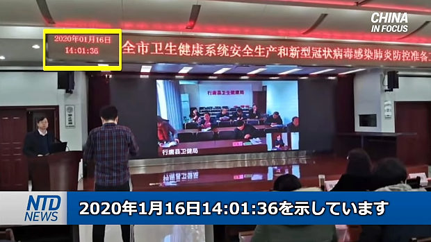 中国、コロナ発生を世界に隠したさらなる証拠写真!河北省で1月に秘密会議