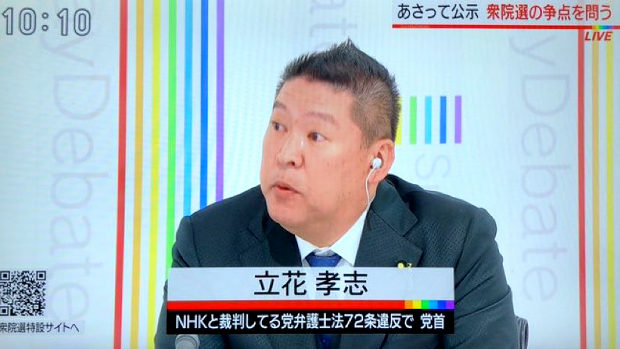 【NHK 日曜討論】NHK党・立花孝志