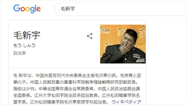 中国、毛沢東の孫「毛新宇(50)」