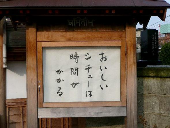 【画像】寺や神社の格言