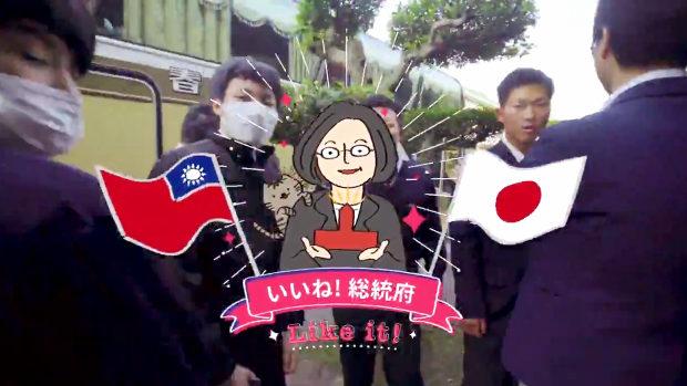 台湾、蔡英文総統「台湾へ修学旅行に来る日本の高校生さん、総統府に来てね」